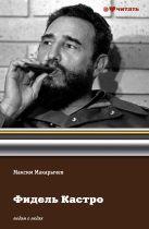 Макарычев М. - Фидель Кастро' обложка книги