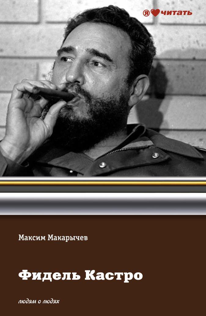 Фидель Кастро Макарычев М.
