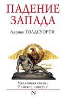 Голдсуорти А. - Падение Запада - Медленная смерть Римской империи' обложка книги