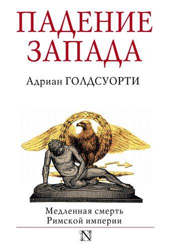 Голдсуорти А. - Падение Запада - Медленная смерть Римской империи обложка книги