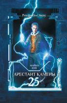 Ричард Пол Эванс - Майкл Вэй. Арестант камеры 25' обложка книги