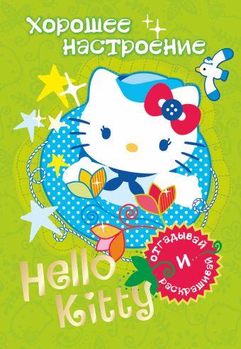 Hello Kitty. Хорошее настроение