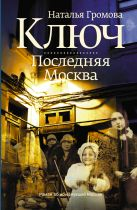 Громова Н.А. - Ключ: Последняя Москва' обложка книги