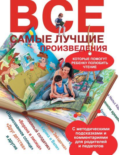 Все самые лучшие произведения, которые помогут ребенку полюбить чтение - фото 1