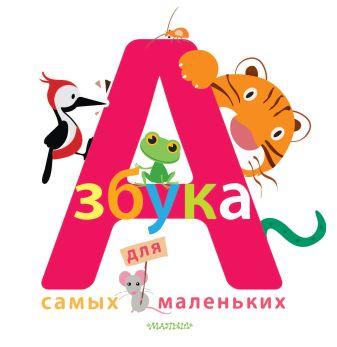 Логутова А.С. - Азбука для самых маленьких обложка книги