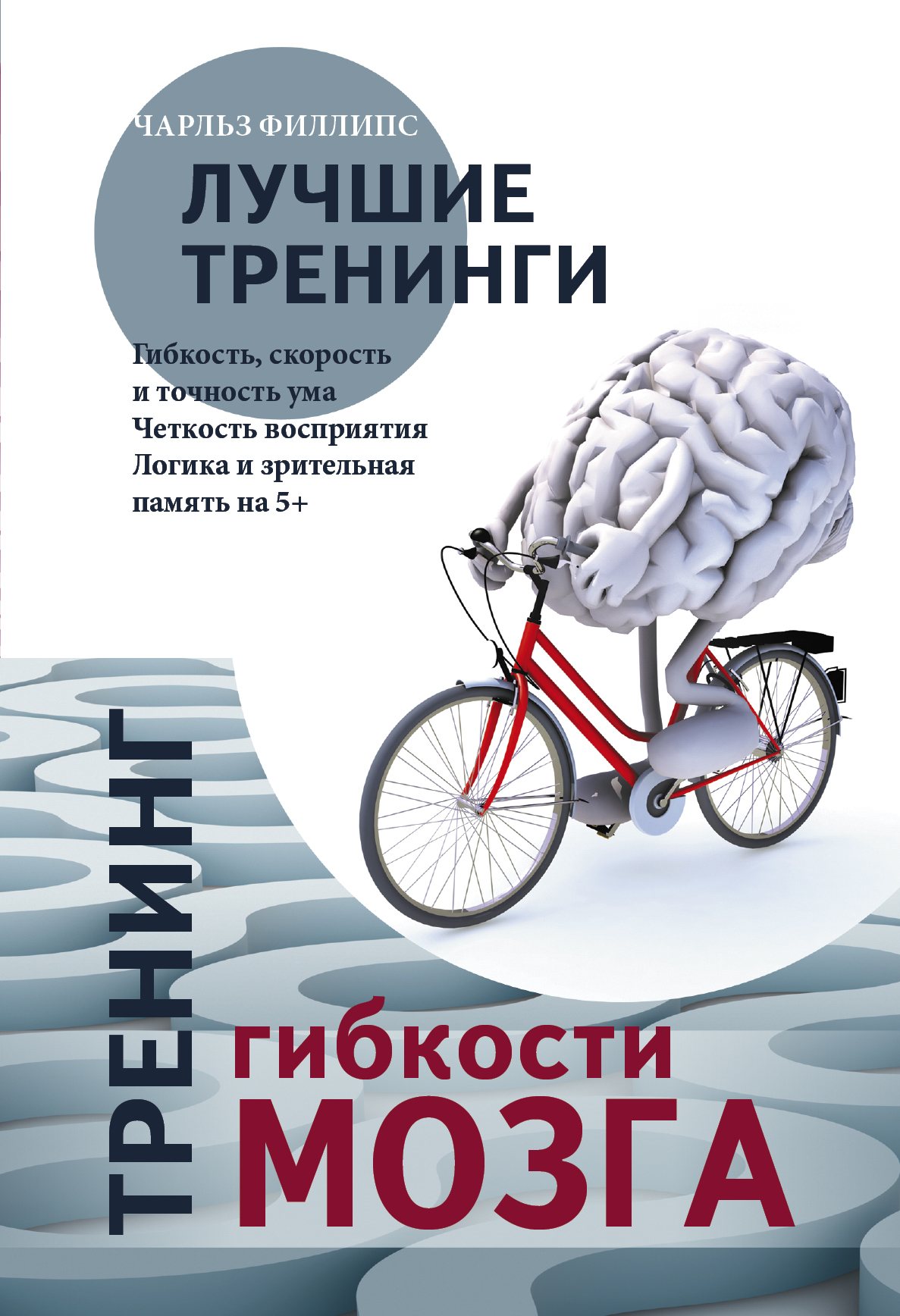 Филлипс Ч. Тренинг силы мозга. Тренинг гибкости мозга