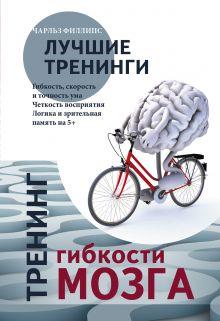 Тренинг силы мозга. Тренинг гибкости мозга