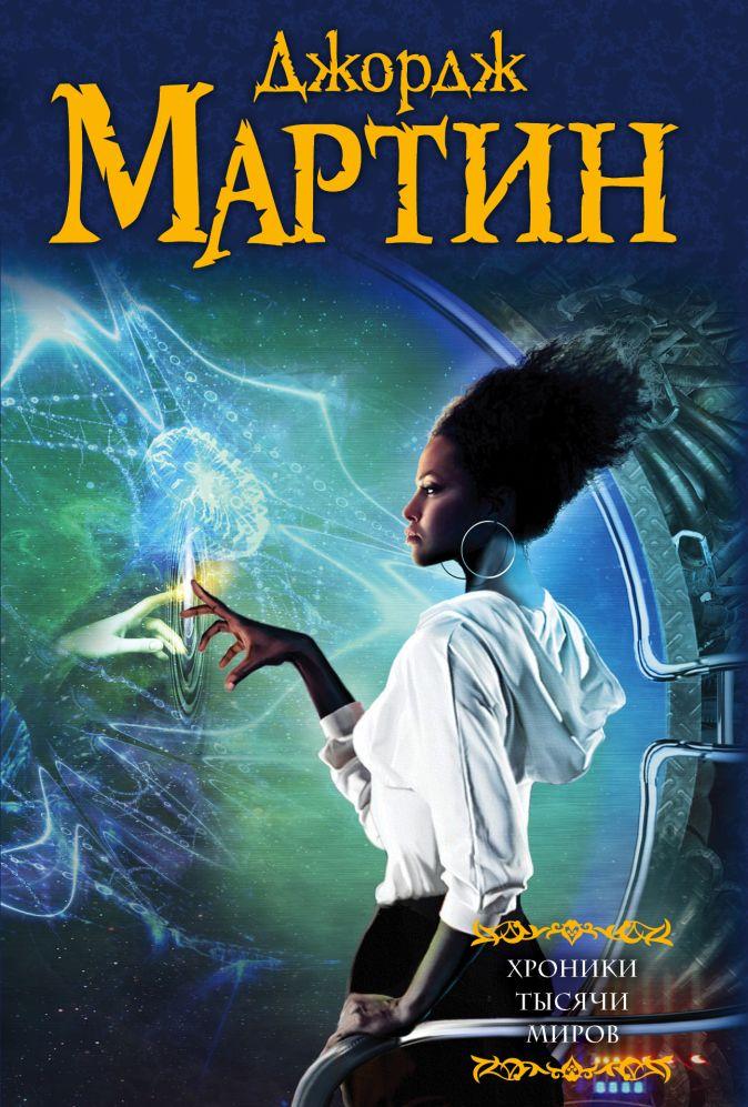 Джордж Р.Р. Мартин - Хроники тысячи миров обложка книги