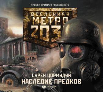 Цормудян - Метро 2033. Цормудян. Наследие предков (на CD диске) обложка книги