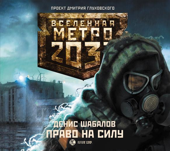 Шабалов - Метро 2033. Шабалов. Право на силу (на CD диске) обложка книги