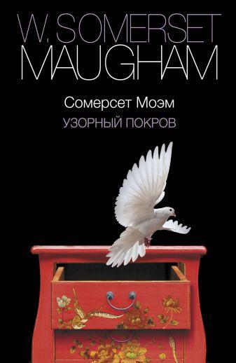 Моэм С. - Узорный покров обложка книги