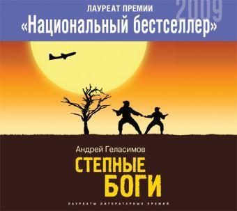 Степные боги (на CD диске) Геласимов
