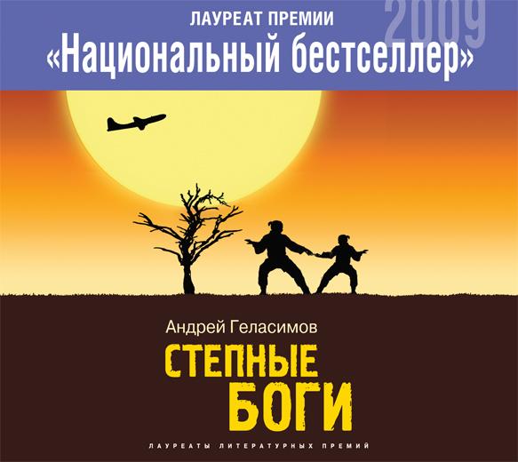 Геласимов -  Степные боги (на CD диске) обложка книги