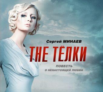 The телки (на CD диске) Минаев С.