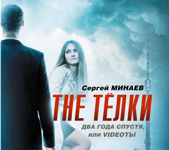 Минаев С. - The телки-2 (на CD диске) обложка книги