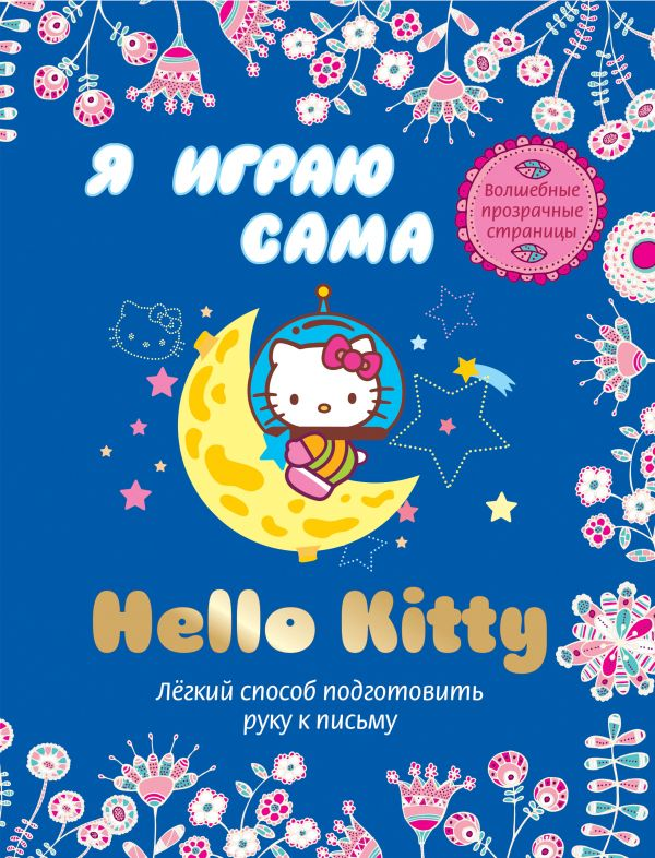 Hello Kitty. Я играю сама .