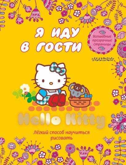 Hello Kitty. Я иду в гости - фото 1