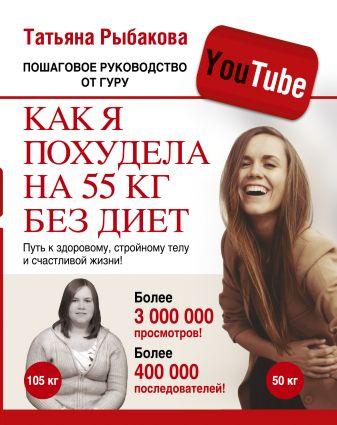 Татьяна Рыбакова - Как я похудела на 55 кг без диет обложка книги