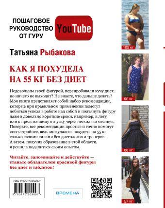 Как я похудела на 55 кг без диет Татьяна Рыбакова