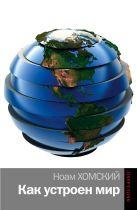 Ноам Хомский - Как устроен мир' обложка книги