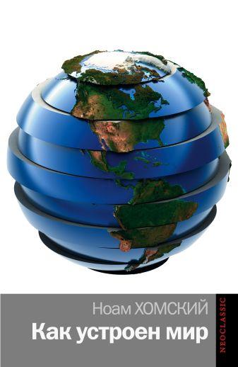 Ноам Хомский - Как устроен мир обложка книги