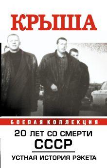 Крыша. 20 лет со смерти СССР