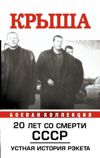 Вышенков Е.В. - Крыша. 20 лет со смерти СССР обложка книги
