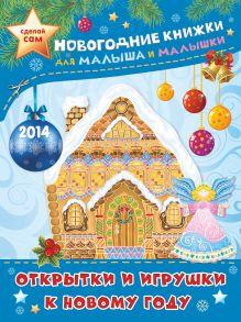 Открытки и игрушки к Новому году