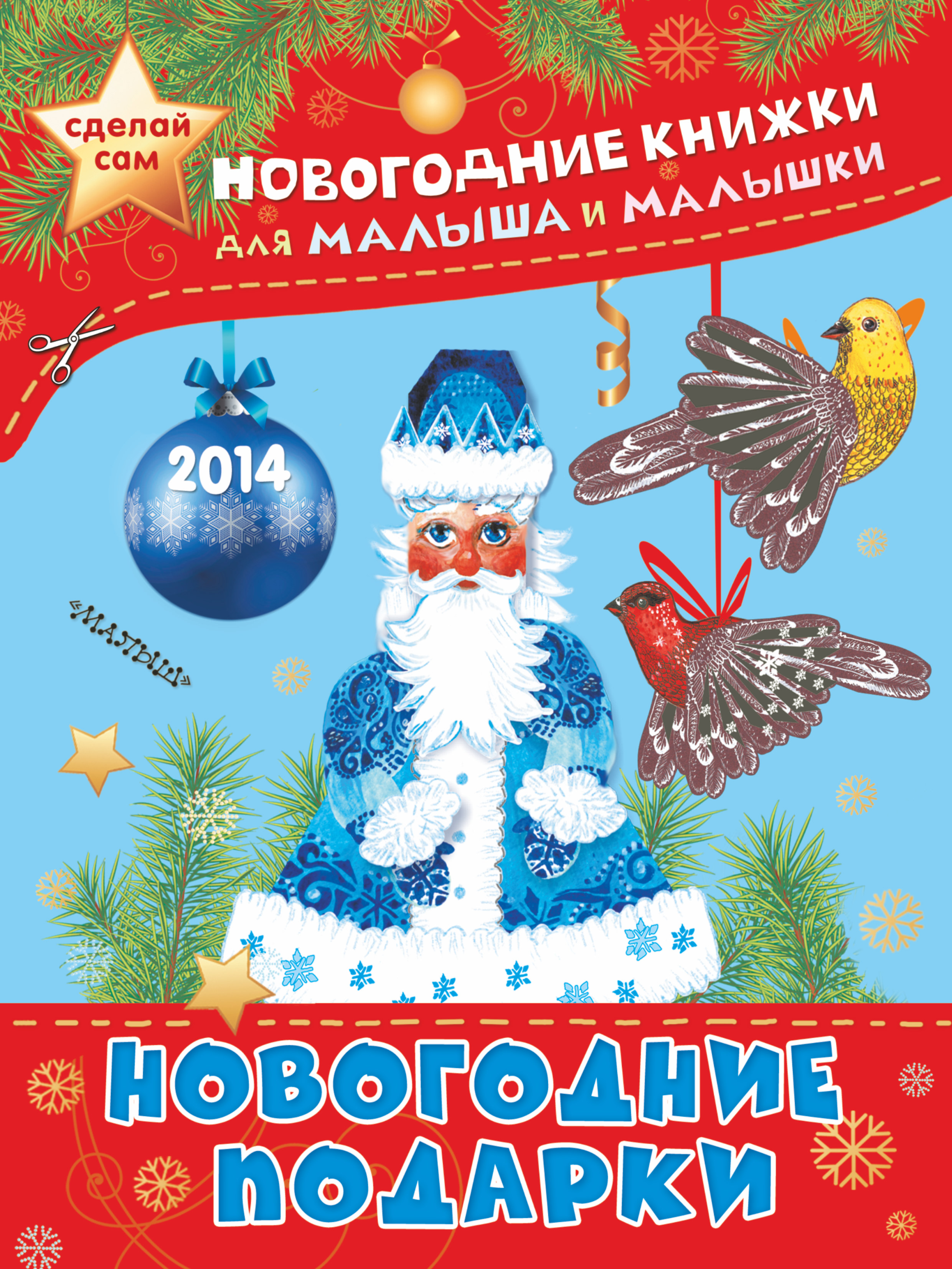 Гордеева Е.А. Рождественские игрушки игрушки для детей