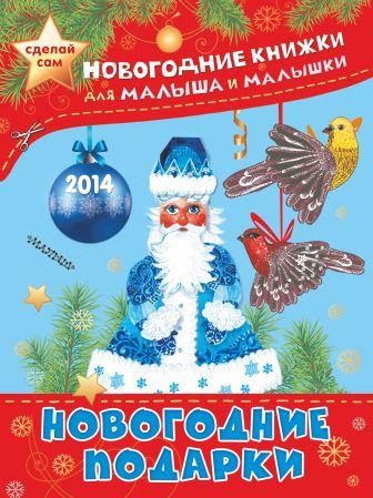 Гордеева Е.А. - Рождественские игрушки обложка книги