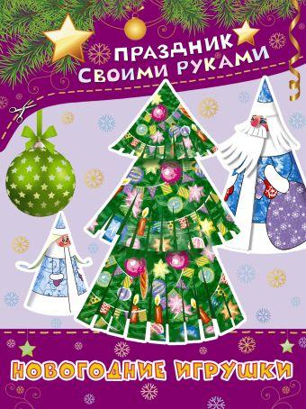 Новогодние игрушки Боголюбова О.А.