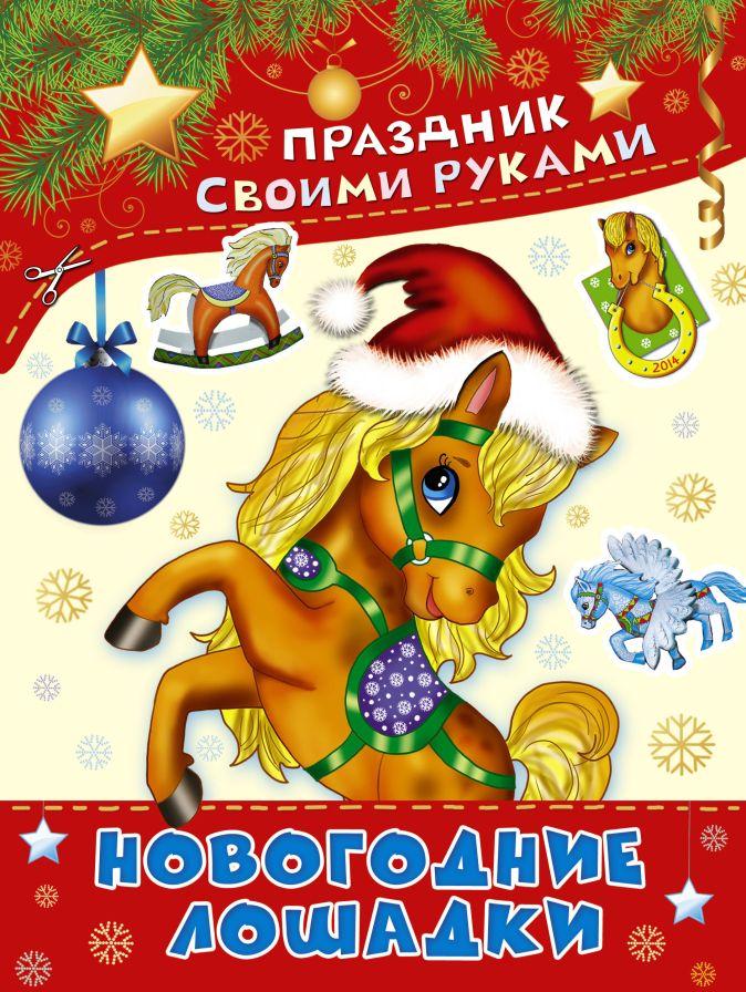 Новогодние лошадки Морозова Д.В.