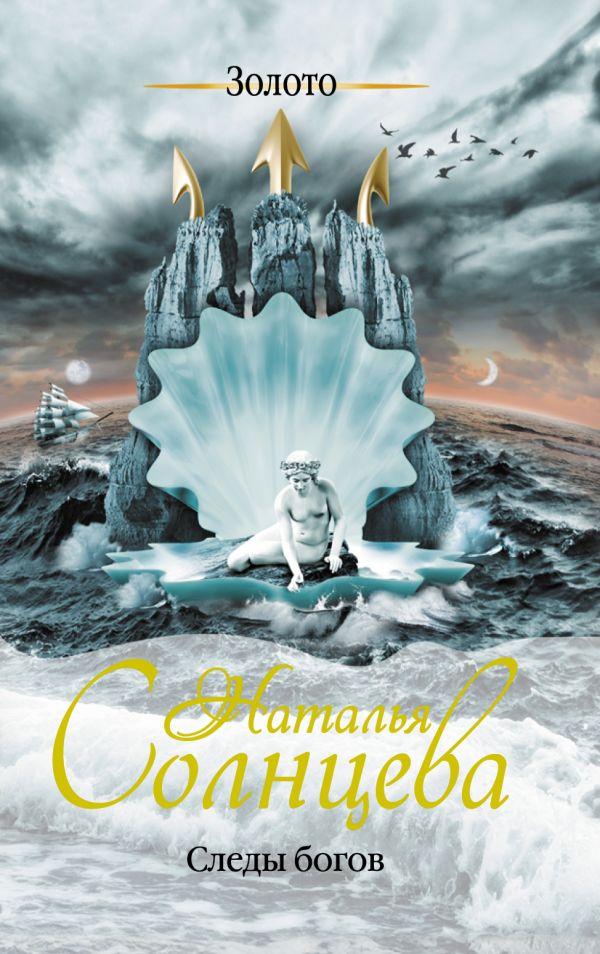 Следы богов Солнцева Наталья