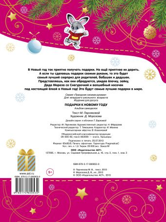 Подарки к Новому году Морозова Д.В.