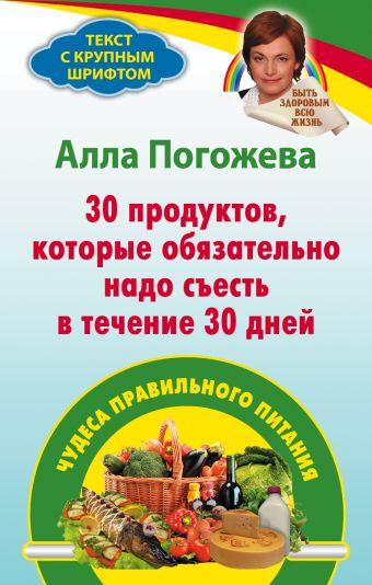 30 продуктов, которые обязательно надо съесть в течение 30 дней Погожева А.В.