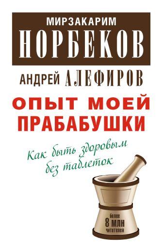 Норбеков М.С. - Опыт моей прабабушки обложка книги