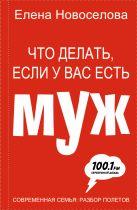 Новоселова Е. - Что делать, если у вас есть муж' обложка книги