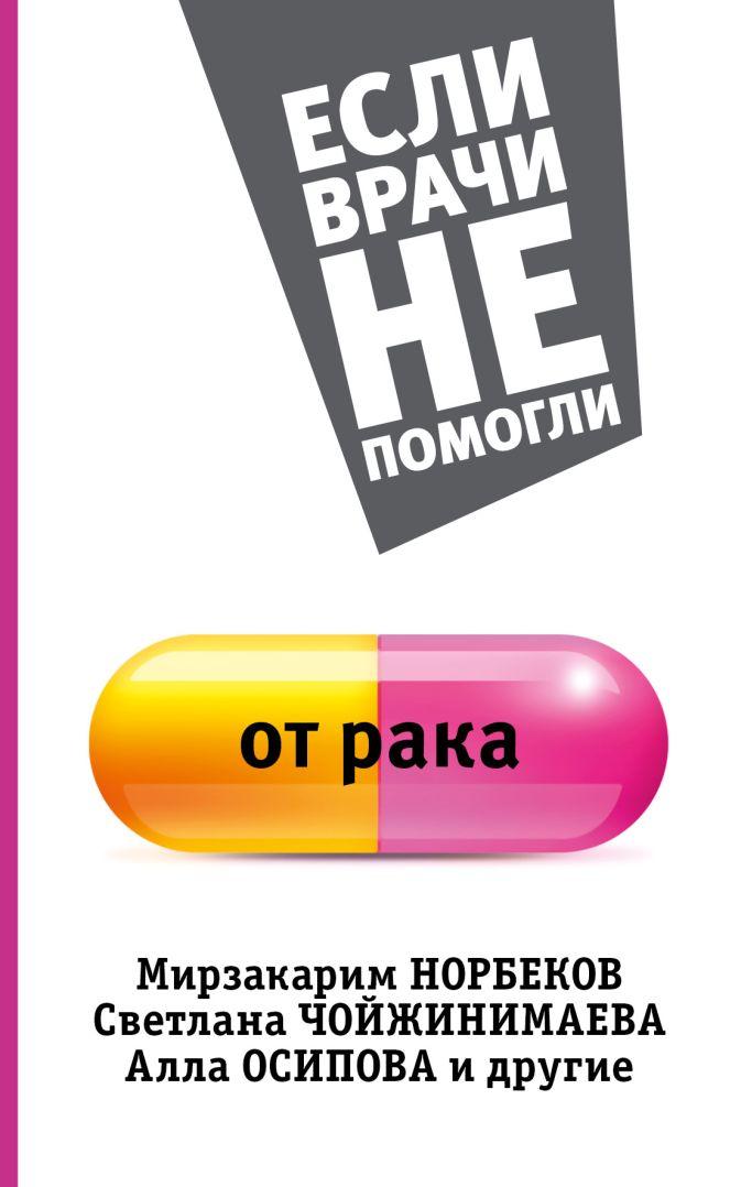Норбеков М.С., Осипова А.Ю., Свияш А.Г. - От рака обложка книги