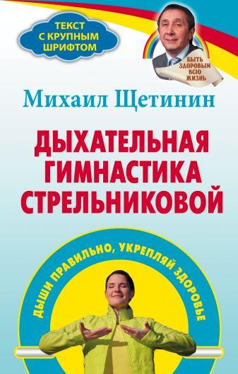 Щетинин М. - Дыхательная гимнастика Стрельниковой обложка книги