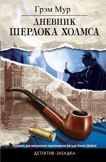 Дневник Шерлока Холмса Мур Г.