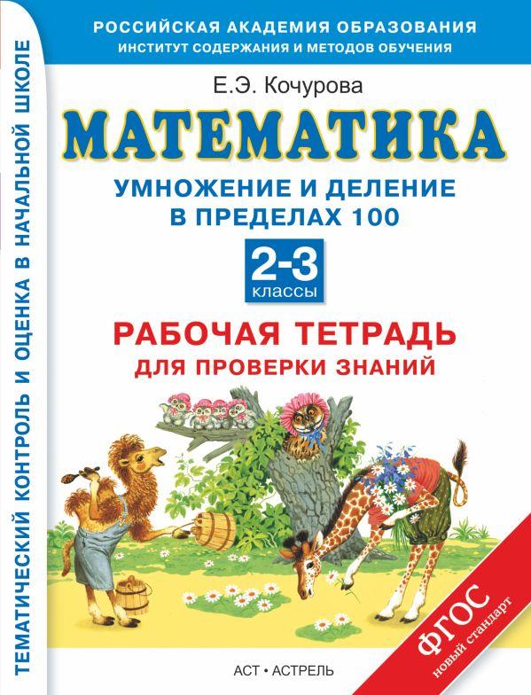 Математика. 2–3 классы. Умножение и деление в пределах 100. Рабочая тетрадь для проверки знаний. Кочурова Е.Э.