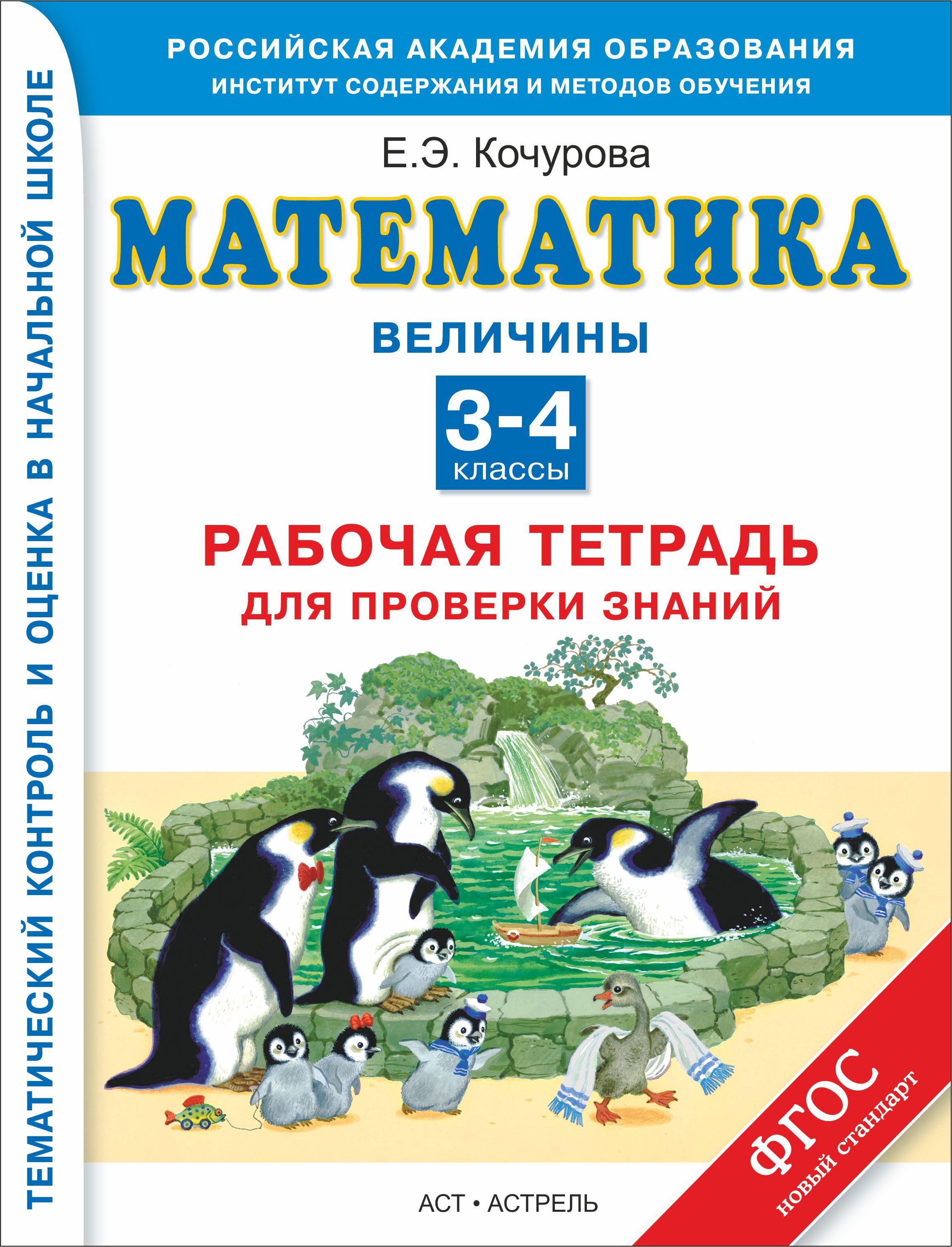 Математика. 3–4 классы. Рабочая тетрадь для проверки знаний. Величины.