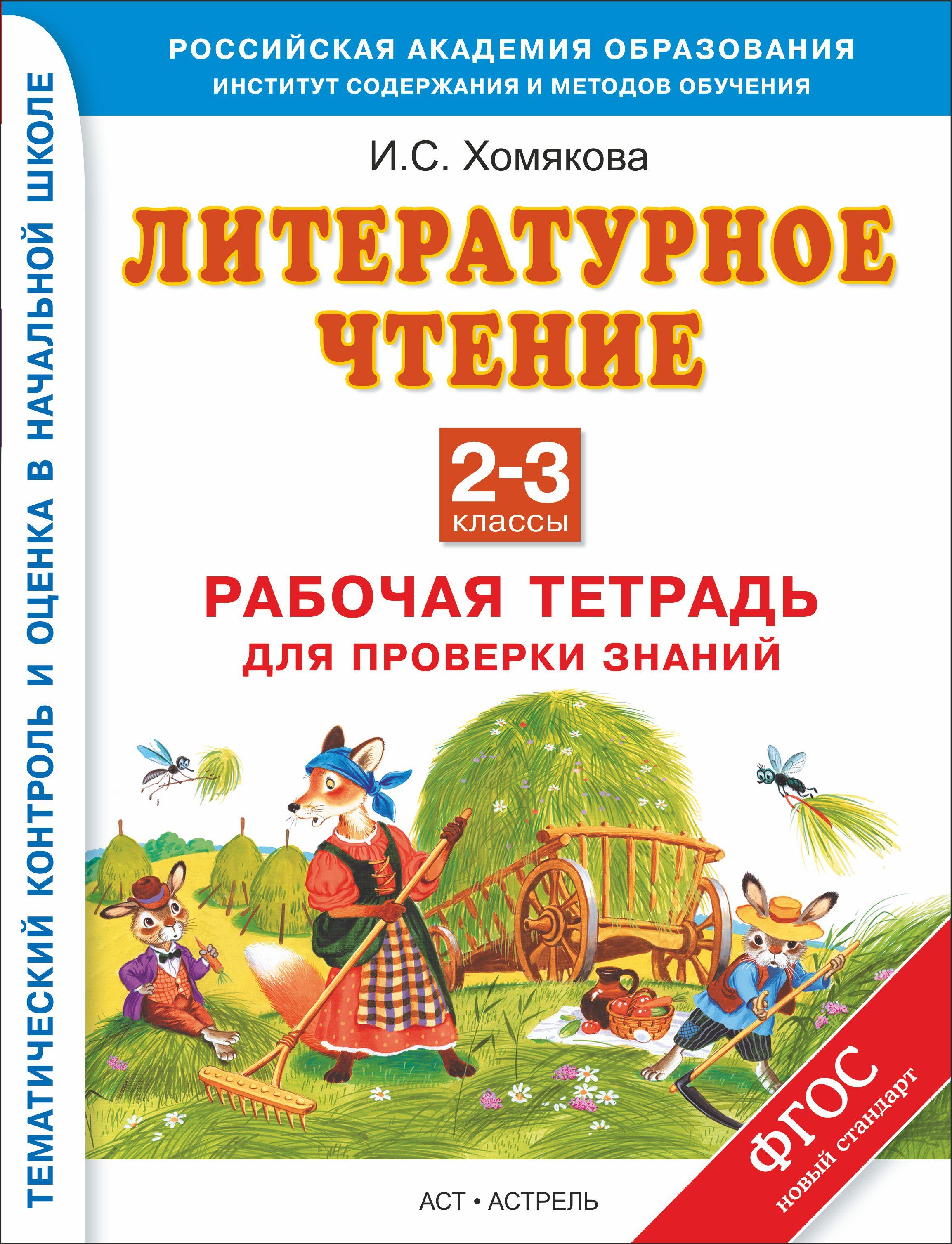 Хомякова И.С. Литературное чтение. 2–3 классы. Рабочая тетрадь для проверки знаний и с хомякова литературное чтение рабочая тетрадь для проверки знаний 3 4 классы