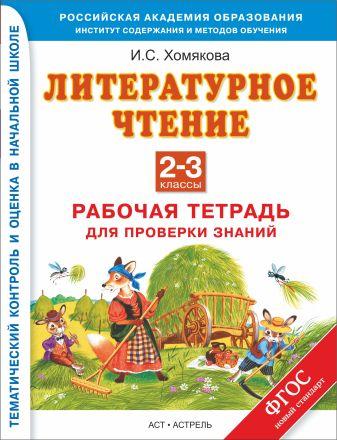Хомякова И.С. - Литературное чтение. 2–3 классы. Рабочая тетрадь для проверки знаний обложка книги