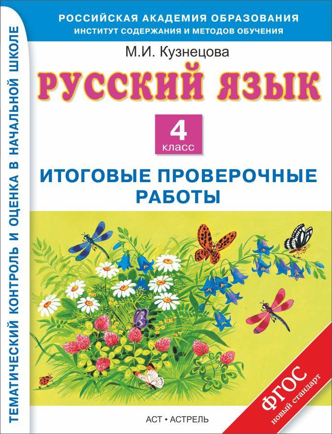 Кузнецова М.И. - Русский язык. 4 класс. Итоговые проверочные работы обложка книги