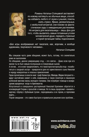 Шулер с бубновым тузом Солнцева Наталья