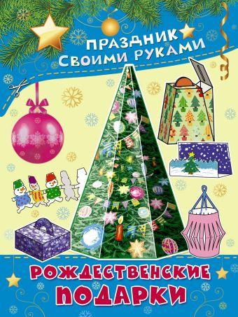 Рождественские подарки Парнякова М.В.