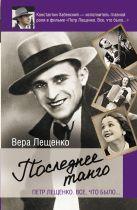 Лещенко В. - Последнее танго. Петр Лещенко. Все, что было...' обложка книги