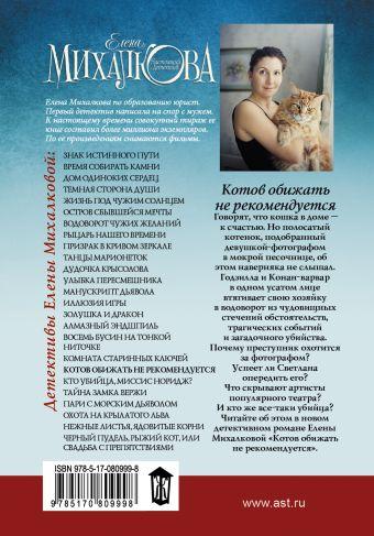 Котов обижать не рекомендуется Елена Михалкова