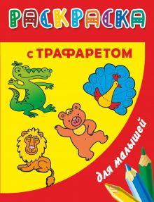 Раскраска с трафаретом для малышей.Веселый зоопарк